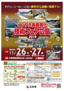 インフラ長寿命化技術フェア広島2019チラシ