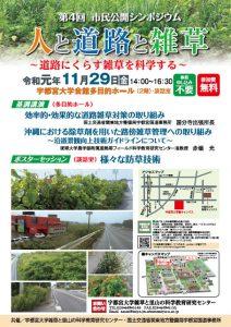 第4回 市民公開シンポジウム 人と道路と雑草